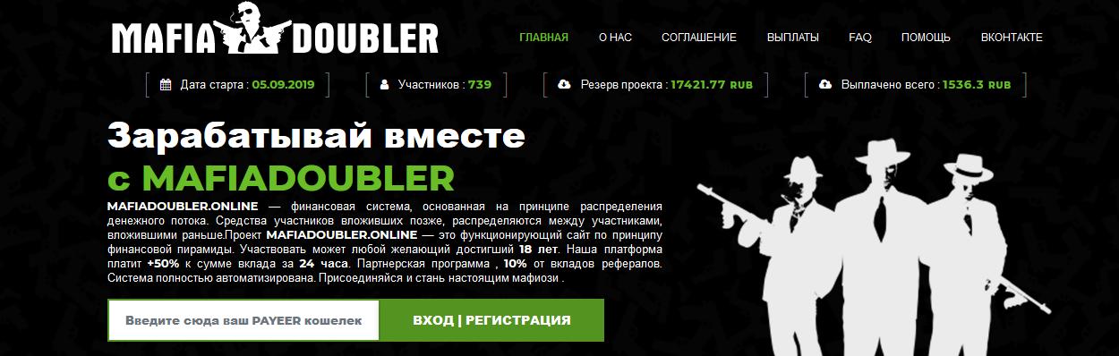 Мошеннический сайт mafiadoubler.online – Отзывы, платит или лохотрон?