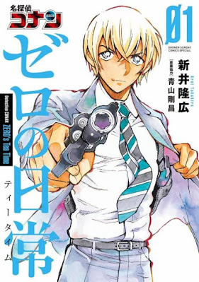 名探偵コナン ゼロの日常 表紙 第1巻 | 安室透 降谷零 | Detective Conan Amuro Toru