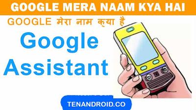Google मेरा नाम क्या है – Google Mera Naam Kya Hai