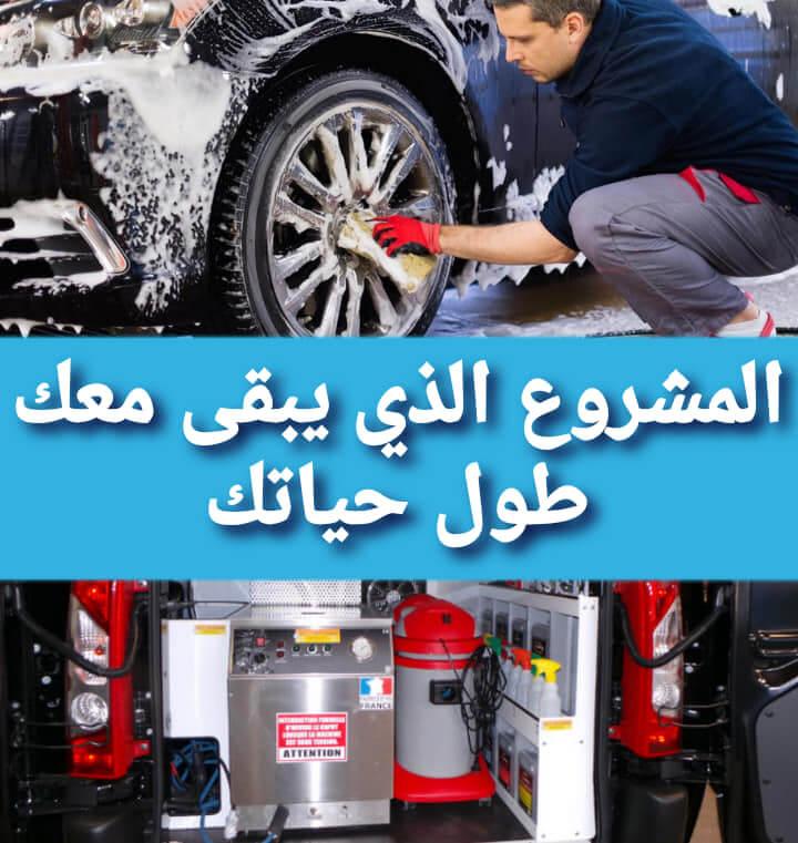 مشروع غسل السيارات أرباحه ومميزاته وطريقة العمل عليه