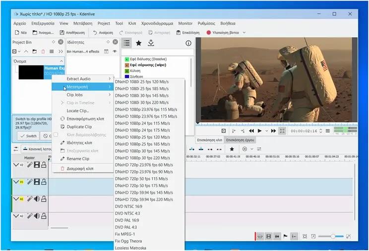 Kdenlive :  Δωρεάν πρόγραμμα επεξεργασίας βίντεο με πολλά εφέ και δυνατότητες