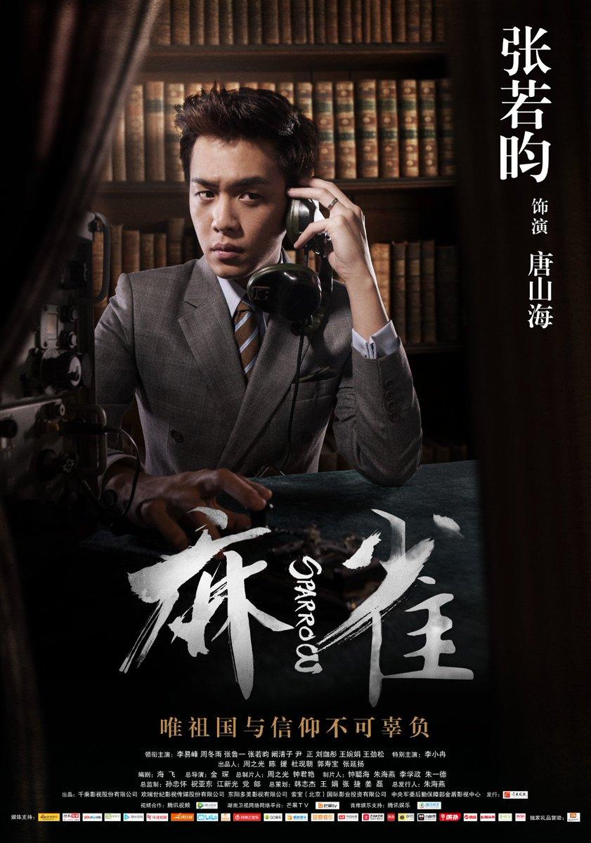 Zhang Ruo Yun in Sparrow