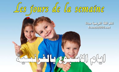 ايام الاسبوع بالفرنسية