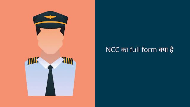 NCC का FULL FORM क्या है (what is full form of NCC in Hindi)