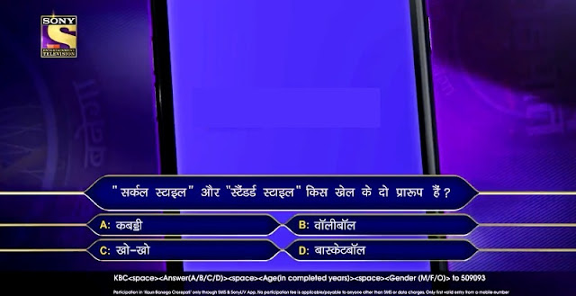 KBC Session 12 Episode 12 Quiz In Hindi