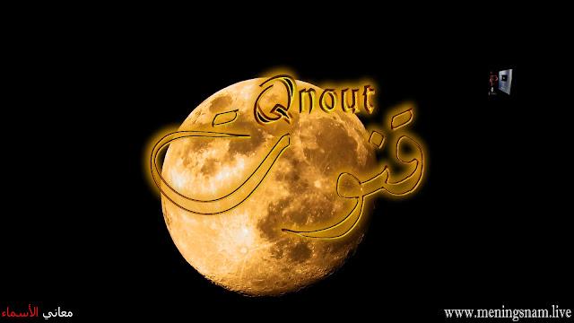 معنى اسم قنوت وصفات حامل و حاملة هذا الاسم Qnout