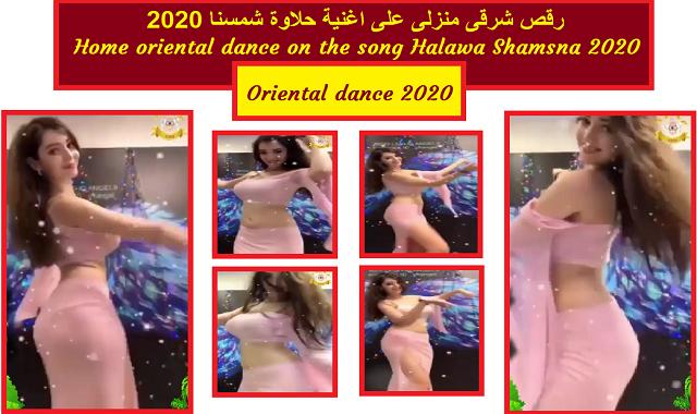 رقص شرقى منزلى على اغنية حلاوة شمسنا 2020
