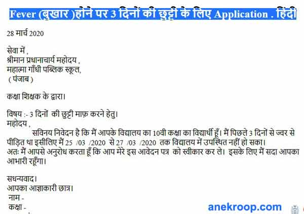 bukhar hone par 3 din ki chutti ke liye application