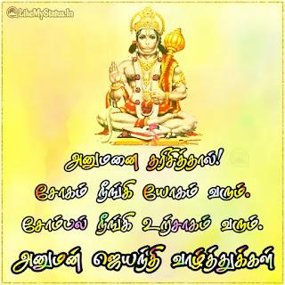 Tamil hanuman jayanti wishes