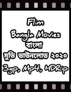 Download Bangla Movies – How To Download Bengali Movie 2020
