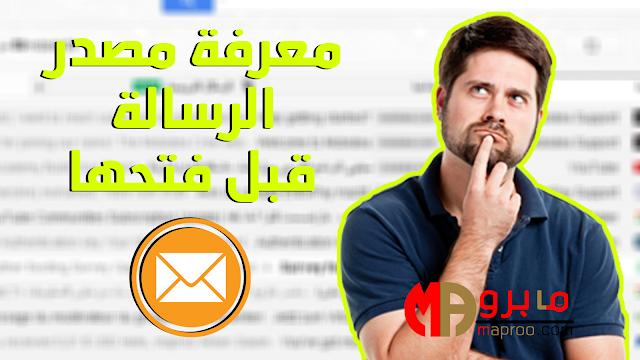 اضافة روعة لمعرفة مصدر الرسالة قبل فتحها في البريد جيميل