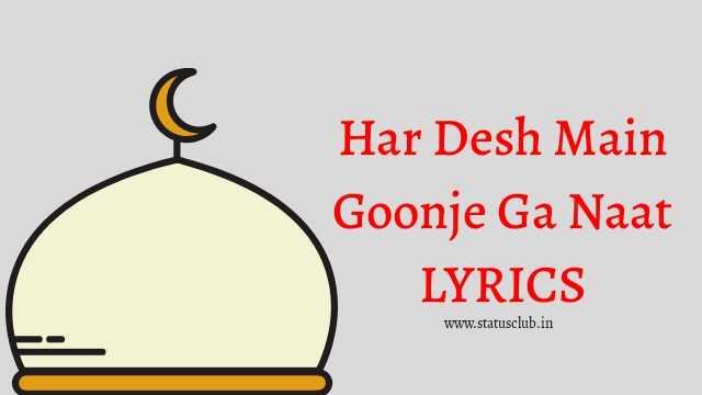 har-desh-main-goonje-ga-naat-lyrics