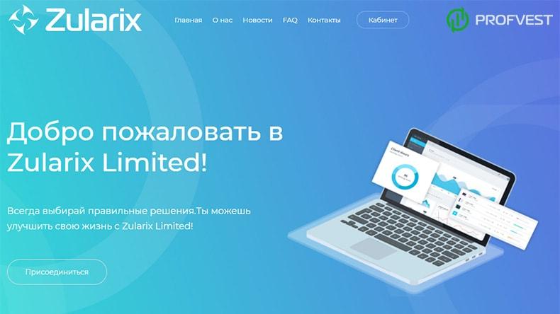 Zularix обзор и отзывы HYIP-проекта