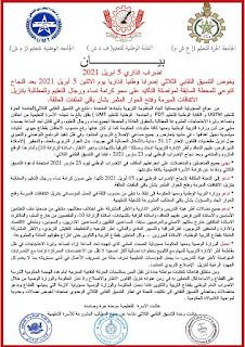 إضراب وطني يهز قطاع التعليم   وزارة التربية الوطنية