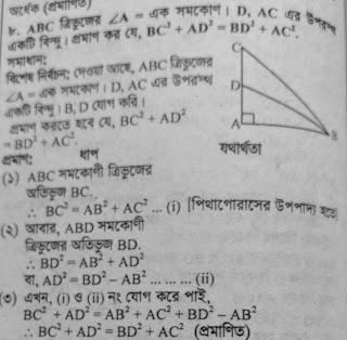 ABC ত্রিভুজের ∠A সমকোণ D, AC এর উপরস্থ একটি বিন্দু। প্রমাণ কর যে BC2+AD2=BD2+AC2