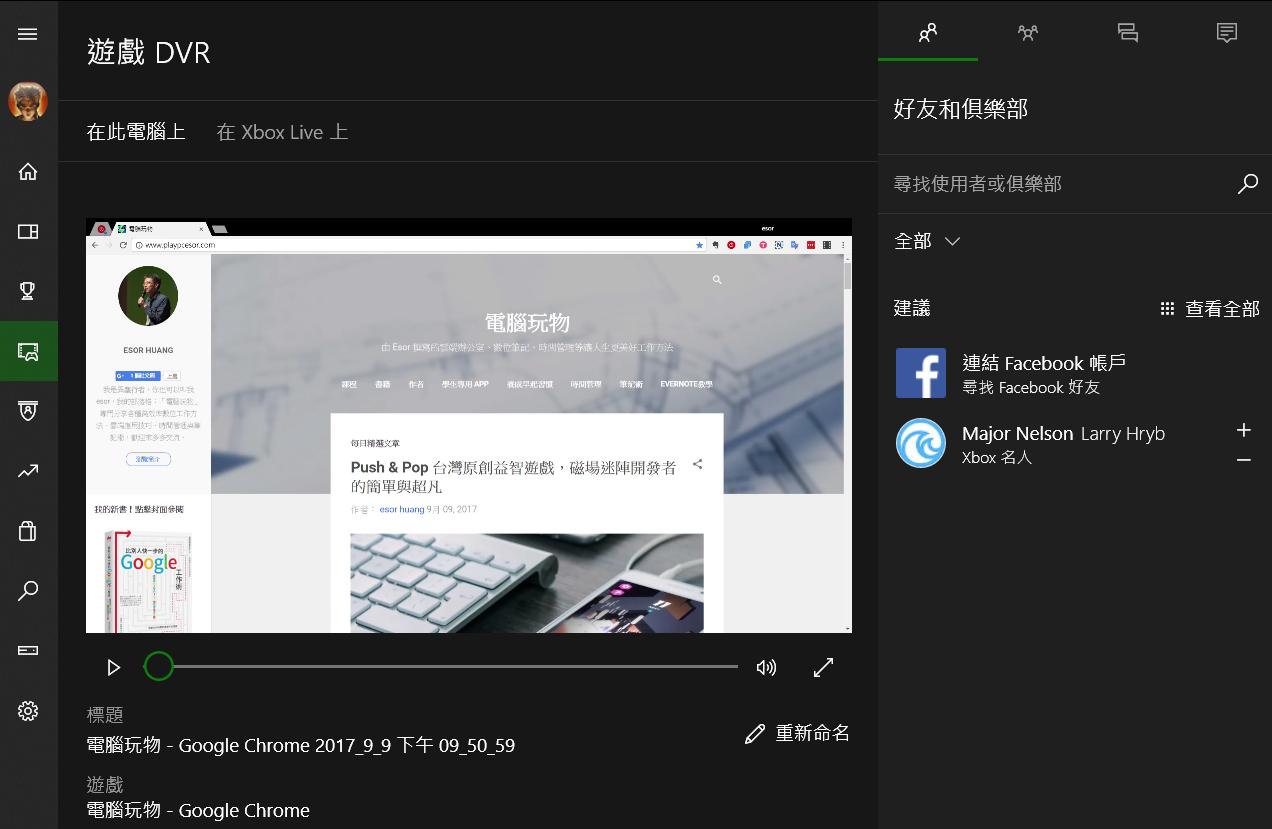 內建 Windows 10 螢幕錄影功能:用遊戲列錄製軟體教學影片