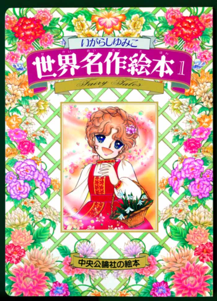 Igarashi Yumiko Sekai Meisaku Ehon - Fairy Tales manga