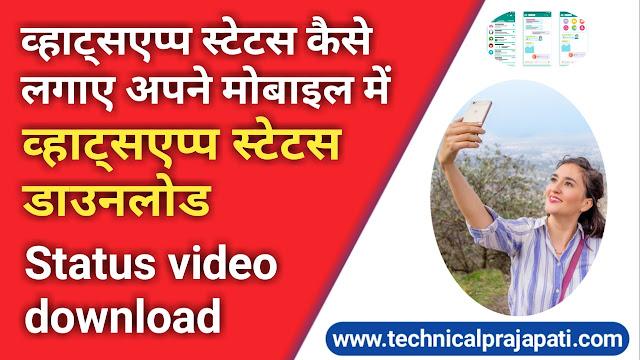 Status video download,Whatsapp status download, Whatsapp status video