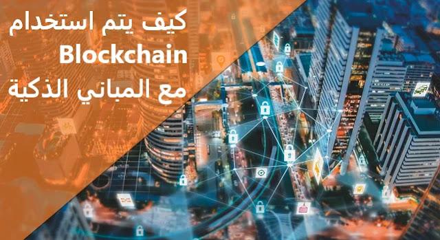 كيف يتم استخدام Blockchain مع المباني الذكية.