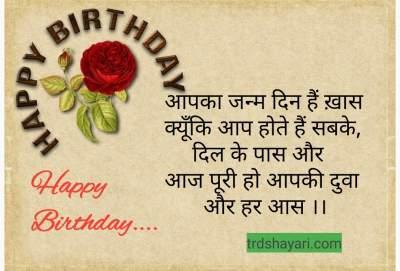 Ex gf birthday wishes