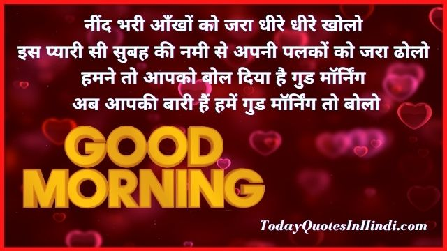 good morning quotes with images in hindi