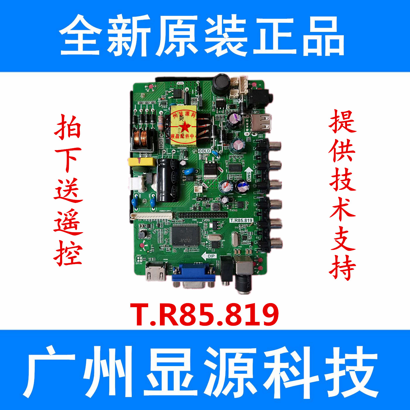 T R85 819 Universal LED TV Board Software Download (All Res)