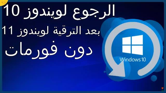 الرجوع الى ويندوز 10 بعد الترقية إلى ويندوز 11