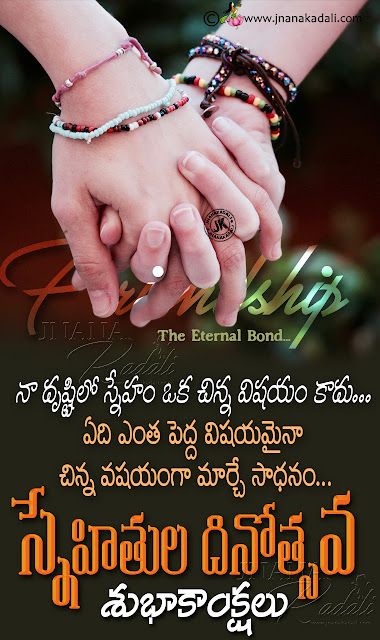 Happy Friendship Day wallpapers, Happy Trending Friendship Day Greetings wallpapers