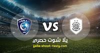 موعد مباراة السد والهلال اليوم الثلاثاء بتاريخ 01-10-2019 في دوري أبطال آسيا