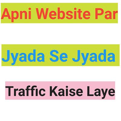 apni website par traffic kaise laye