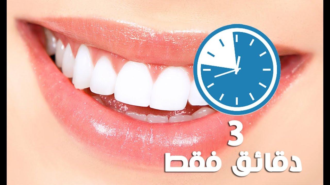 وصفة مجربة  لبياض الاسنان في ايام معدودة