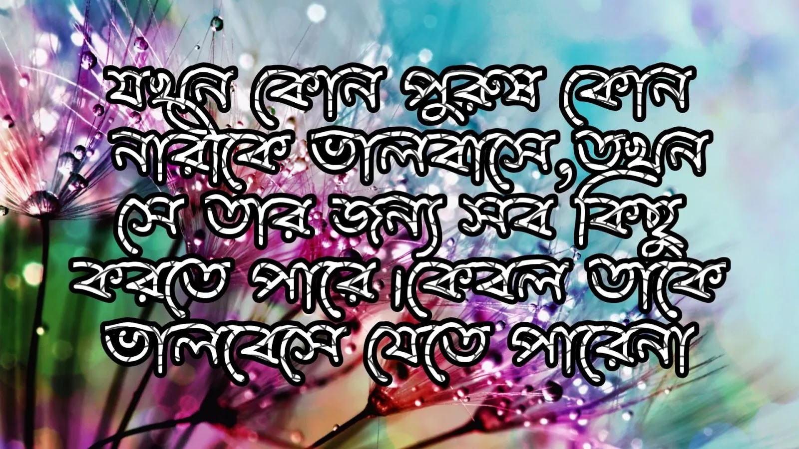 Bengali Love Quotes famous poets by Rabindranath Tagore