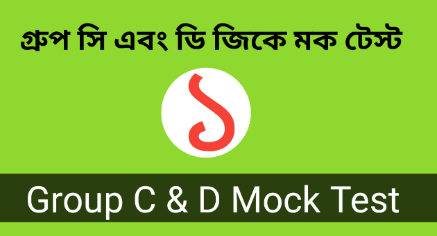Group C & D GK Mock Test Part - 1