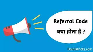 Referral Code क्या होता है ? कैसे और कन्हा मिलेगा ?
