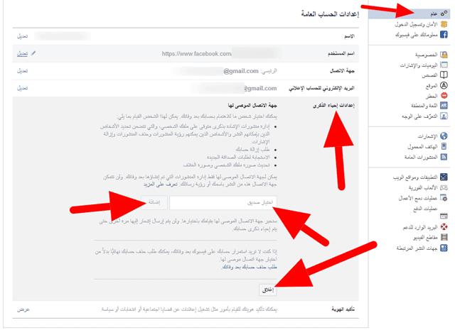 طريقة اغلاق حسابك في الفيس بوك نهائياً بعد وفاتك