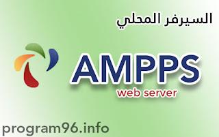 برنامج AMPPS السيرفر المحلي