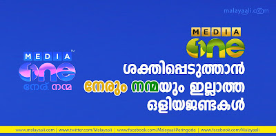 MediaOne, Media One, Madhyamam, Malayali Peringode, Malayaali.com