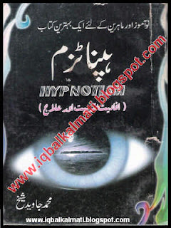 Hypnotism Benefits,Training and Treatment in Urdu
