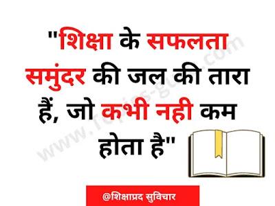 शिक्षाप्रद सुविचार हिंदी में- शिक्षाप्रद सुविचार- www.topics-guru.com