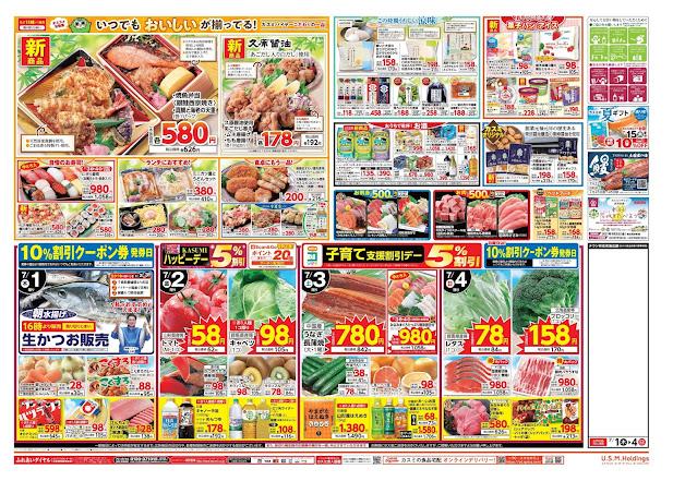 7月1日号 フードスクエア/越谷レイクタウン店