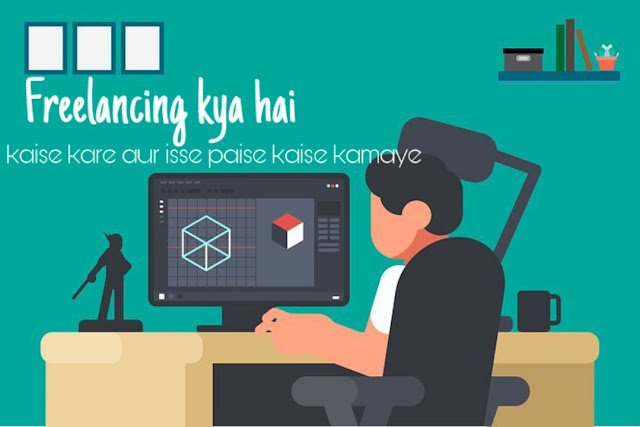 what is freelancing in hindi- freelancing क्या है?