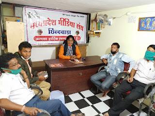 मप्र मीडिया संघ सौसंर कार्यालय में हुआ बैठक का आयोजन