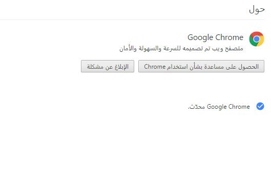 تحميل تحديث متصفح جوجل كروم عربي - تحميل الاصدار الاخير