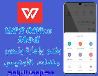 [تحديث] تطبيق WPS Office mod  14.6.1   التعامل الكامل مع ملفات الأوفيس من إنشاء وتحرير وعرض ومشاركة النسخة الكاملة