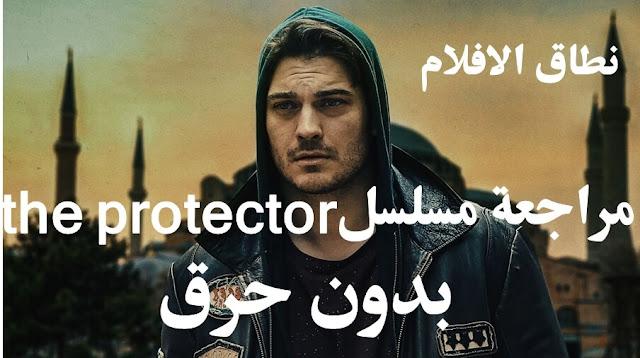 مراجعة The Protector وأهم الإيجابيات والسلبيات