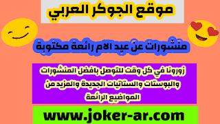 منشورات عن عيد الام رائعة مكتوبة 2020 - الجوكر العربي