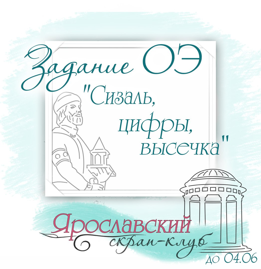 """ОЭ """"Сизаль, цифры, высечка"""" до 04.06.2018"""