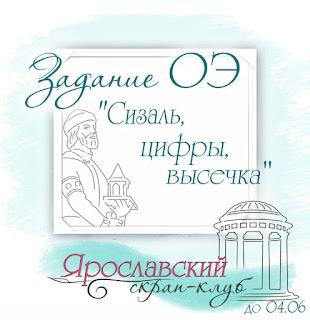 https://yar-sk.blogspot.ru/2018/05/sizal-cifru-vusechka.html