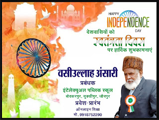 *Advt : इंटेलेक्चुअल पब्लिक स्कूल बोदकरपुर सुक्खीपुर जौनपुर के प्रबंधक वसीउल्लाह अंसारी की तरफ से देशवासियों को स्वतंत्रता दिवस की हार्दिक शुभकामनाएं*