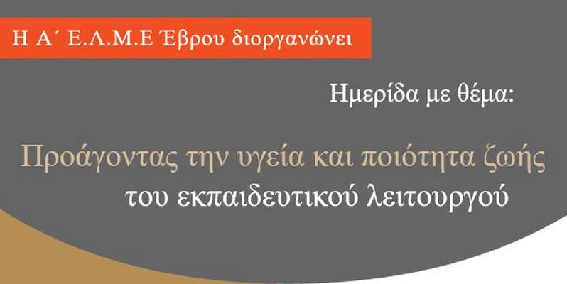 Ημερίδα της Α' ΕΛΜΕ Έβρου με θέμα «Προάγοντας την υγεία και ποιότητα ζωής του εκπαιδευτικού λειτουργού»